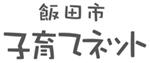 飯田市子育てネット